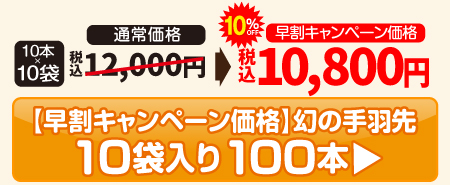 世界の山ちゃん幻の手羽先が山ちゃんショッピングで簡単通販!!!!